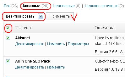 Как отключить все плагины на WordPress