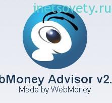 Плагин у барузеру WebMoney Advisor убереж вас от мошенничества в сети