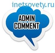Как подсветить комментарии админа в WordPress