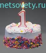 Блогу inetsovety.ru год