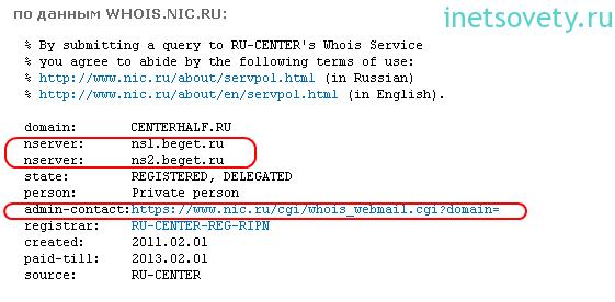 Как найти данные регистратора домена и хостинг сайта, которые ворует статьи