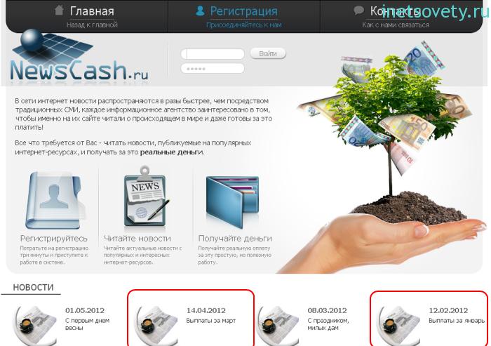 newscash читаем новости - получаем деньги