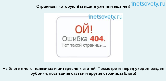 Как создать привлекательную страницу ошибки 404