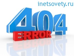 Как создать страницу ошибки 404
