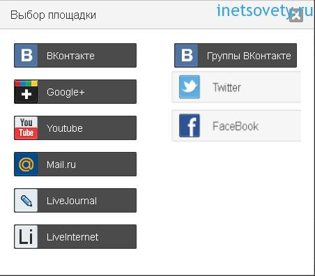 Аккаунты каких социальных сетей можно добавить для работы в SocialTools