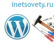 Пошаговое создание сайта на Wordpress