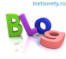 Способы и нюансы заработка на собственном блоге