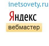 Яндекс Вебмастер — что это такое, возможности панели вебмастера