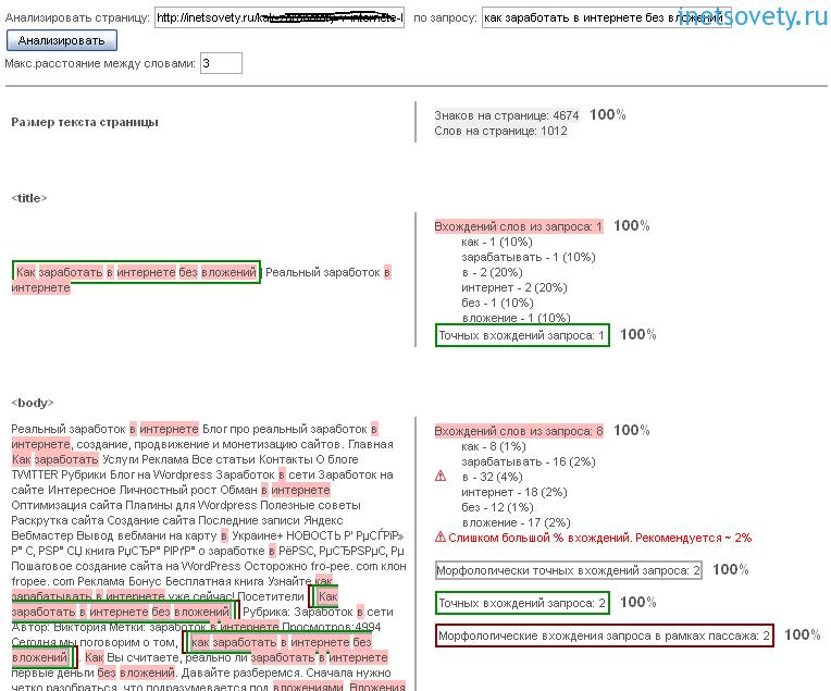 Проверка релевантности страницы сайта на MegaIndex (Мегаиндекс)