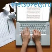 Советы, как правильно писать статьи для сайта