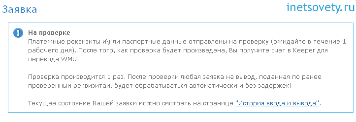 Вывод вебмани на карту в Украине