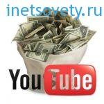 Как заработать деньги на YouTube на своем канале