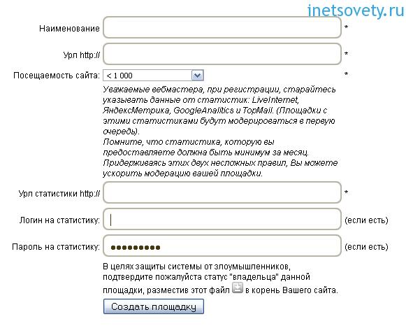 Заполняем заявку на добавление ноовго сайта в ЛедиКеш