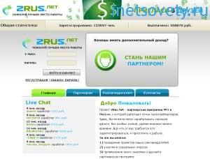 Отзывы о сайте 2rus.net