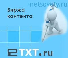 Etxt-birzha-kontenta