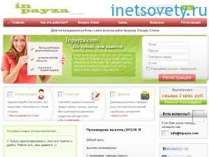 Лохотрон inpayza.com не платит