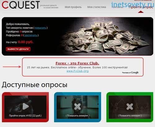Отзывы о сайте опросов cquest.net. Платит ли cquest.net?