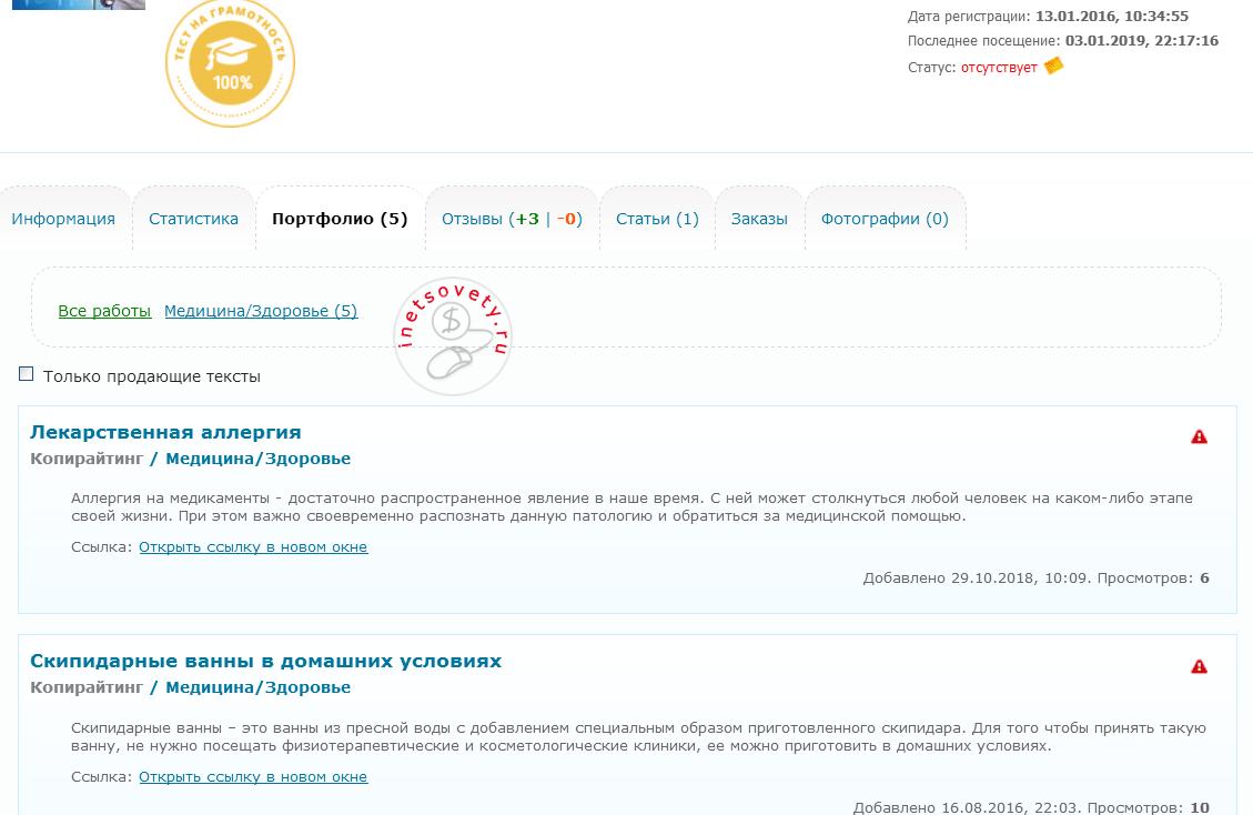 Пример оформления портфолио копирайтера на бирже статей eTXT