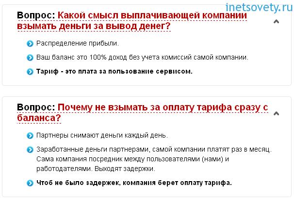rabota-vseti.com отзывы