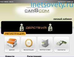 carscomnet-2