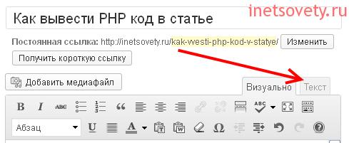 Как вывести PHP код в статье