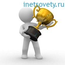 Ежемесячный конкурс активных комментаторов для читателей блога inetsovety.ru