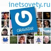 Как создать Gravatar -аватар для комментариев в блогах