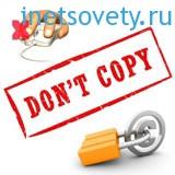 Как защитить текст от копирования?