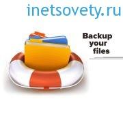 Делаем резервное копирование всех файлов нашего сайта на Beget