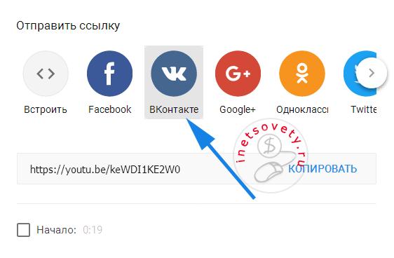 Как отправить ссылкуа на видео с Ютуба на свою стену в ВК