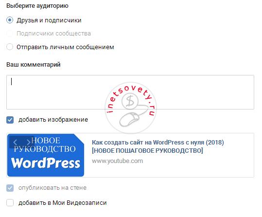 Как поделиться ссылкой на видео в социальной сети ВКонтакте