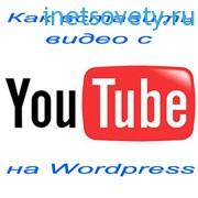 КакКак вставить видео с YouTube в WordPress