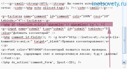 куда вставить код смайлов для комментариев wordpress