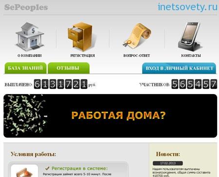 Отзывы о сайте опросов sepeoples.net