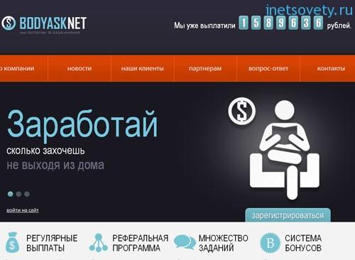 bodyask-net-3