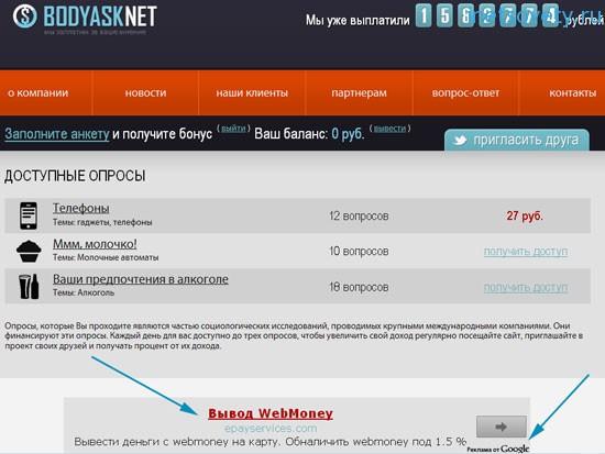 bodyask-net-5