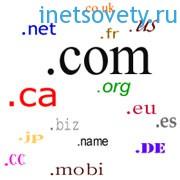 Где выгоднее покупать домен для сайта