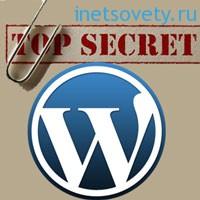 Как скрыть версию WordPress своего сайта