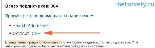 perenos-podpichikov-iz-feedburner-v-smartresponder-4