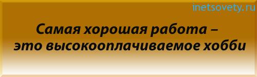 motivasiya-v-rabote-1