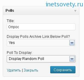 Как создать опрос (голосование) на блоге WordPress.