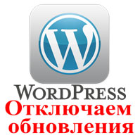 Как отключить обновление WordPress и плагинов