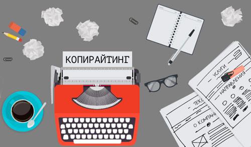 Как стать копирайтером с нуля и с чего начать?