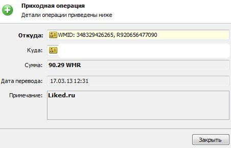 Скрин моей выплаты с сайта Liked