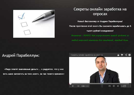 Андрей Парабеллум  Секреты онлайн заработка на опросах