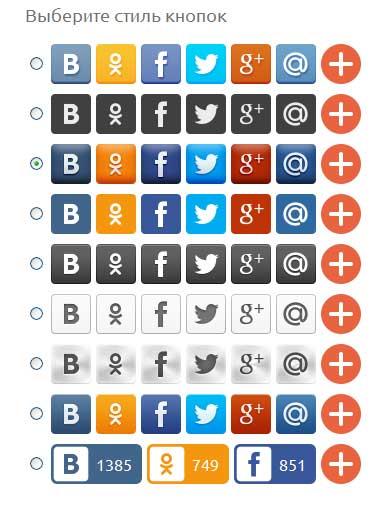 Стильные кнопки соцсетей от Pluso