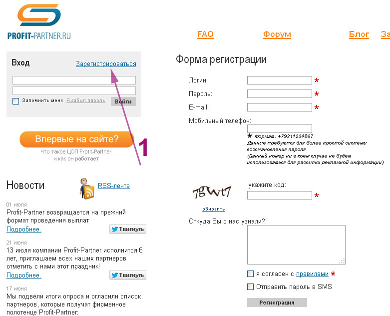 Регистрация в Profit Partner и подача заявки в Яндекс Директ