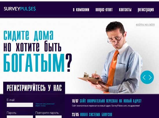отзывы о сайте surveypulses.com. как получить выплату