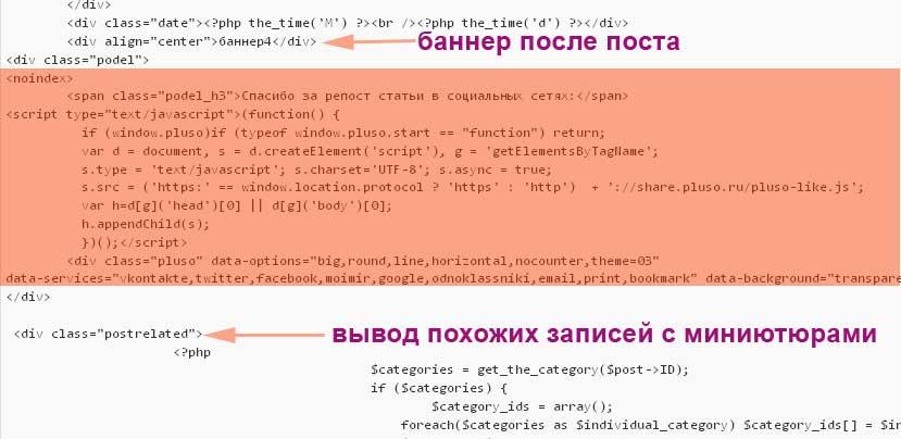 Как вставить код от социальных кнопок на сайт