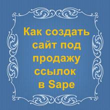 Как создать сайт под продажу ссылок в Sape
